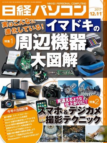 日経パソコン 2017年12月11日号