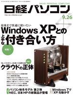 日経パソコン 2011年9月26日号