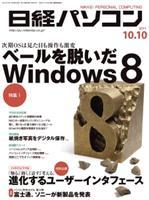 日経パソコン 2011年10月10日号