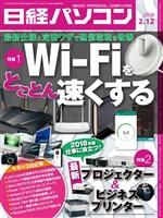 日経パソコン 2018年2月12日号