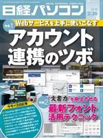 日経パソコン 2018年2月26日号
