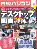 日経パソコン 2018年3月12日号