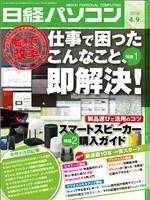 日経パソコン 2018年4月9日号