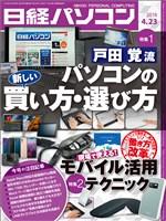 日経パソコン 2018年4月23日号