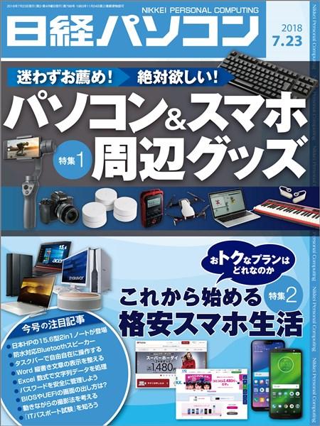 日経パソコン 2018年7月23日号