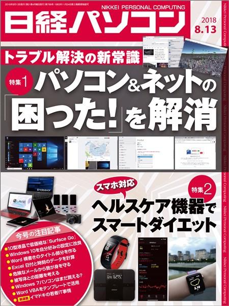 日経パソコン 2018年8月13日号