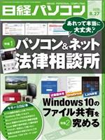 日経パソコン 2018年8月27日号