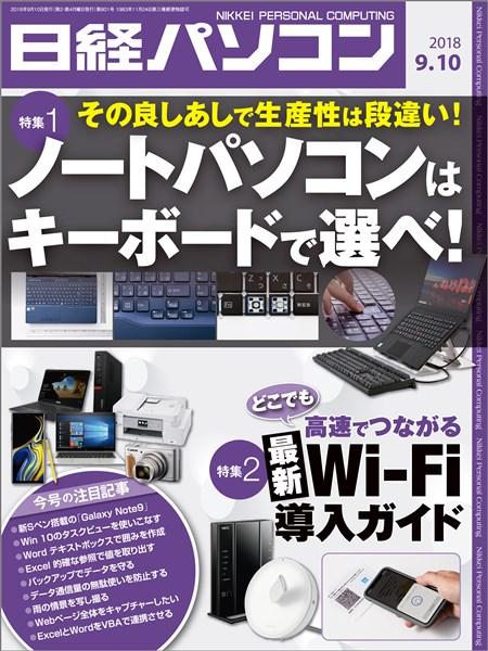 日経パソコン 2018年9月10日号