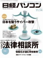 日経パソコン 2011年11月14日号