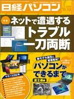 日経パソコン 2018年11月12日号