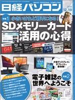 日経パソコン 2018年12月10日号