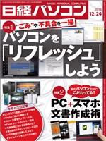 日経パソコン 2018年12月24日号