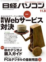 日経パソコン 2010年11月8日号