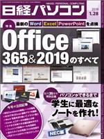 日経パソコン 2019年1月28日号