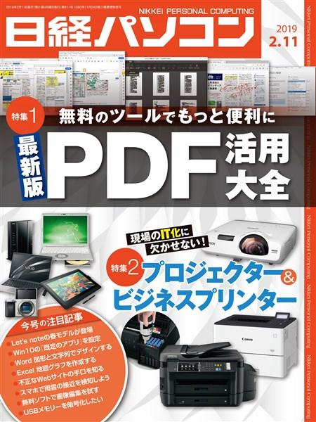 日経パソコン 2019年2月11日号