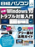 日経パソコン 2019年2月25日号