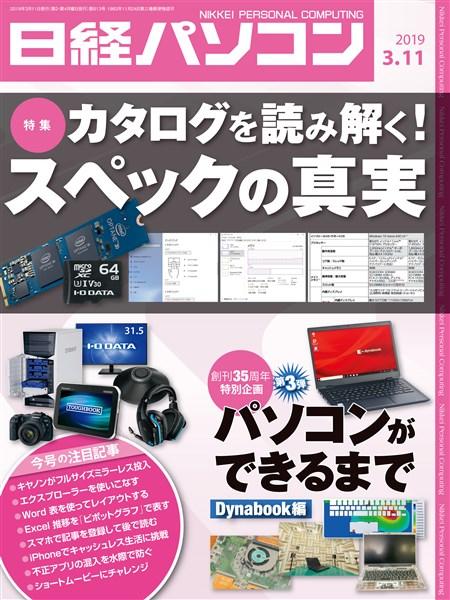 日経パソコン 2019年3月11日号