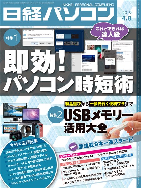 日経パソコン 2019年4月8日号