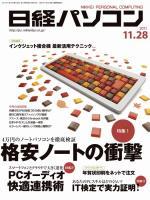 日経パソコン 2011年11月28日号