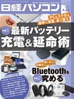 日経パソコン 2019年4月22日号