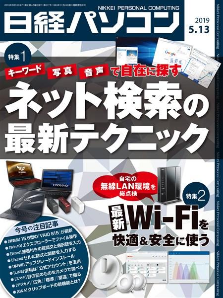 日経パソコン 2019年5月13日号