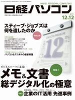 日経パソコン 2011年12月12日号