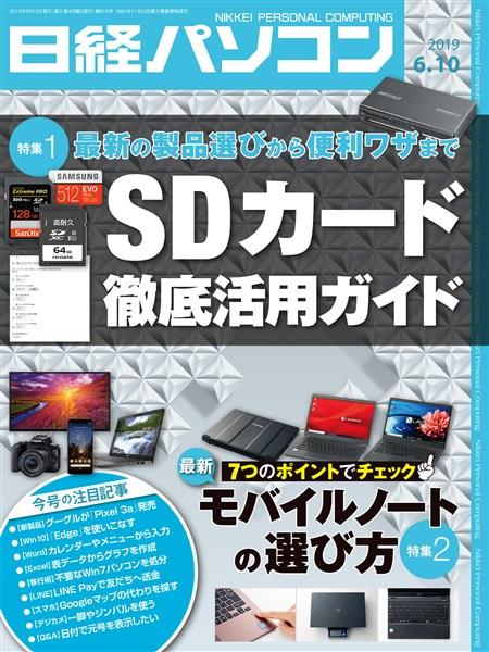 日経パソコン 2019年6月10日号