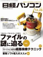 日経パソコン 2011年12月26日号