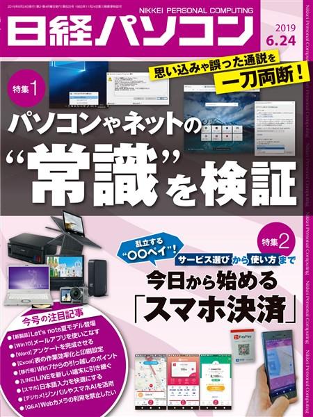 日経パソコン 2019年6月24日号