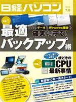 日経パソコン 2019年7月8日号