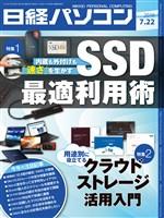日経パソコン 2019年7月22日号