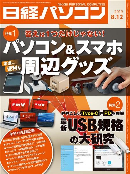 日経パソコン 2019年8月12日号
