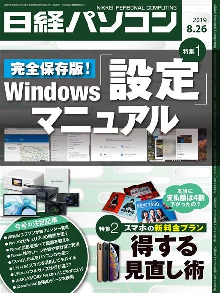 日経パソコン 2019年8月26日号