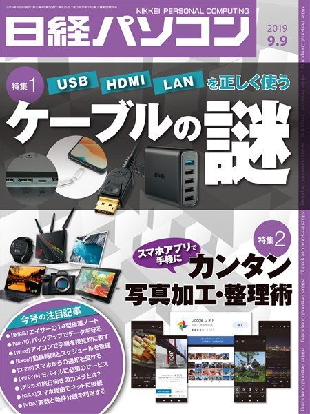 日経パソコン 2019年9月9日号
