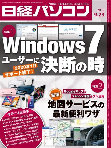 日経パソコン 2019年9月23日号