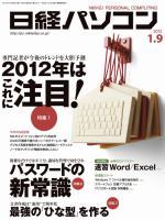 日経パソコン 2012年01月09日号