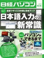 日経パソコン 2019年10月14日号