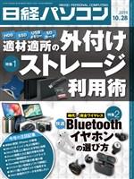 日経パソコン 2019年10月28日号