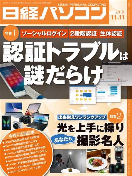 日経パソコン 2019年11月11日号