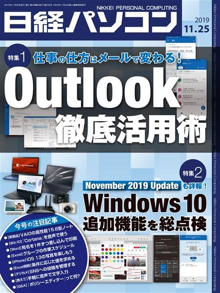 日経パソコン 2019年11月25日号