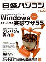 日経パソコン 2010年11月22日号