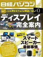 日経パソコン 2019年12月9日号