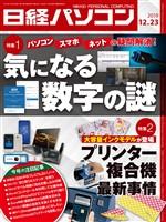 日経パソコン 2019年12月23日号