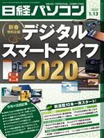 日経パソコン 2020年1月13日号