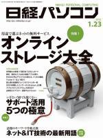 日経パソコン 2012年01月23日号