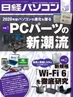 日経パソコン 2020年1月27日号