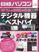 日経パソコン 2020年2月10日号