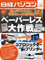 日経パソコン 2020年2月24日号