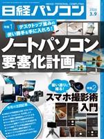 日経パソコン 2020年3月9日号