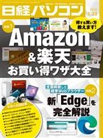 日経パソコン 2020年3月23日号